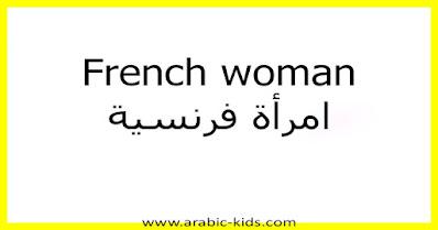 French woman امرأة فرنسية