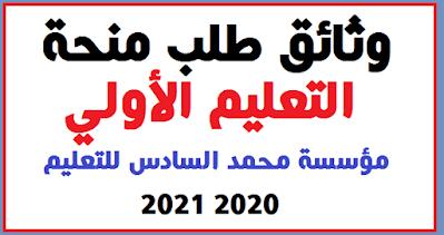 وثائق طلب المنحة المخصصة لدعم التعليم الأولي برسم سنة 2020 2021