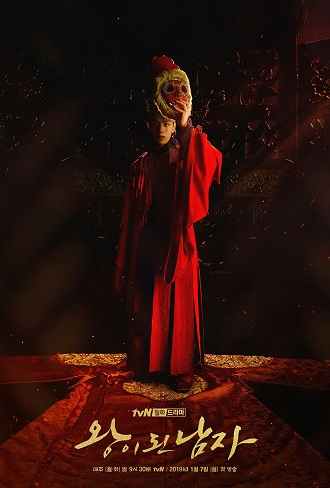 Download The Crowned Clown Season 1 Complete Download 480p & 720p All Episode Free Watch Online Pahe