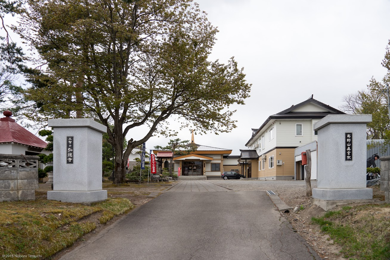 第九番札所 五智山 弘徳寺(北竜町)
