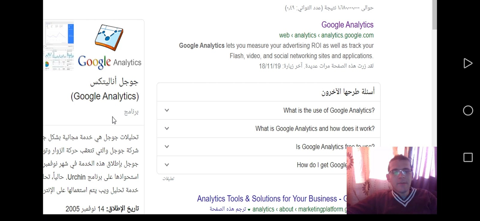 (جوجل اناليتكس Google Analytics)