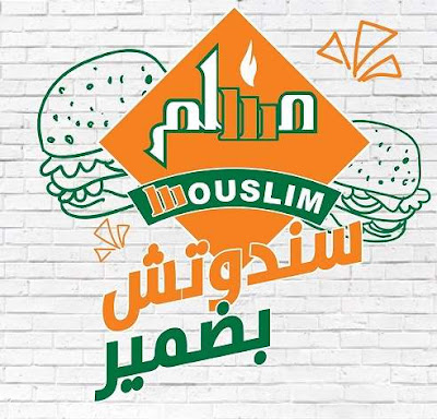 مطعم مسلم