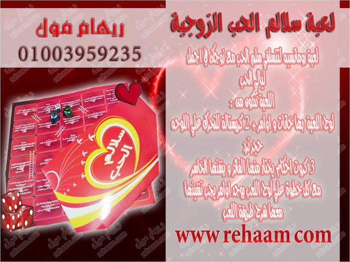 1c43120c6a46c كتالوج الالعاب الزوجيه من ريهام مول مع اجمل الهدايا للمتزوجين فقط ...