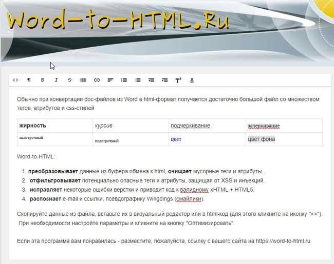 Перевод Word в html онлайн