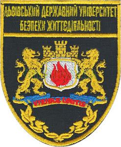Львівський державний університет БЖД /Нарукавна емблема