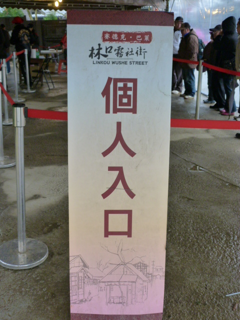 TAIWAN. Seediq Bale decor du film (qui est maintenant ferme) - P1110282.JPG