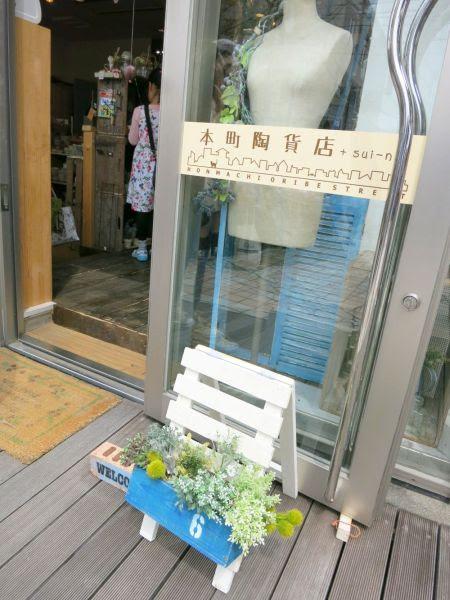 本町陶貨店+sui-n*-外観