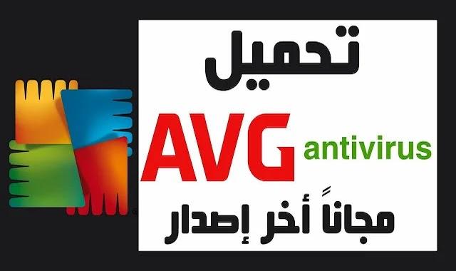 تحميل برنامج الحماية AVG AntiVirus للكمبيوتر