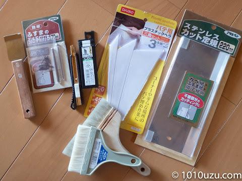 戸襖の張替えに使った道具