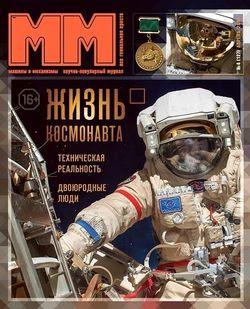 Читать онлайн журнал<br>Машины и механизмы (№4 Апрель 2016)<br>или скачать журнал бесплатно
