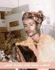 الفنان محمد علي الدباشي4