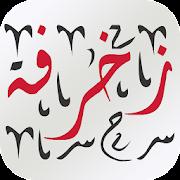 زخرفة النصوص العربية | المزخرف الاحترافي الجديد