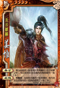 Jiang Wei 12