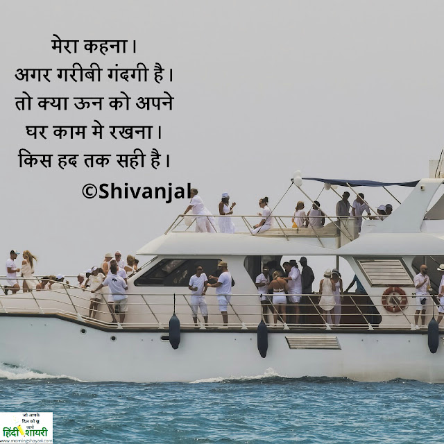 amir garib shayari, hindi shayari,  Dhanee, Maaladaar, Raees, Daulatamand, Dhanavaan