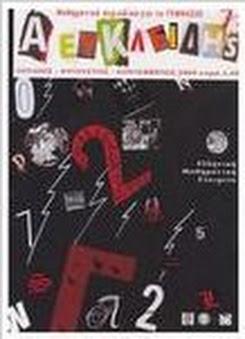 Ευκλείδης A - τεύχος 73