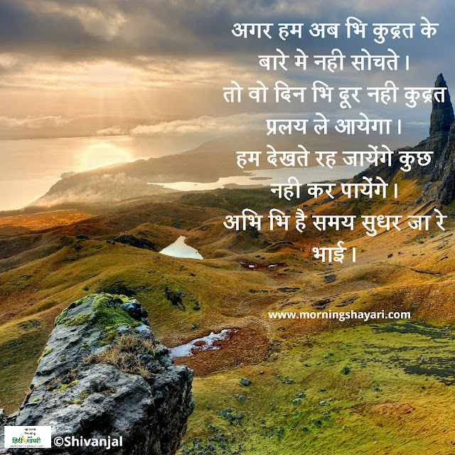 Kudrat, Nature, Mother Earth, Nature Shayari, Nature Image, Earth pick