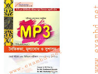 MP3 নৈতিকতা, মূল্যবোধ ও সুশাসন - Full Book PDF Download