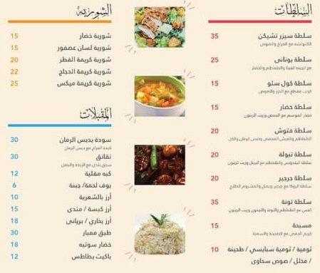 منيو مطعم خان