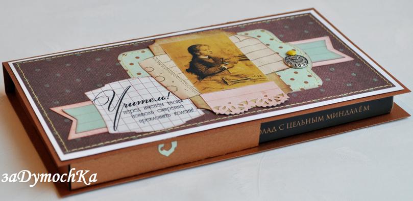 Моя шоколадница принесла мне приз от спонсора