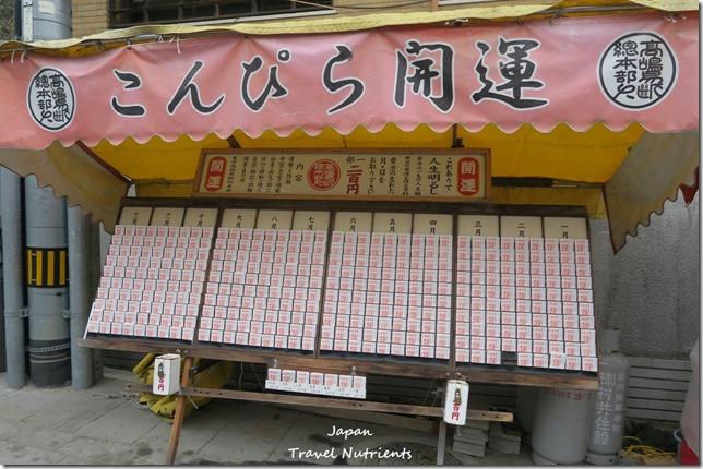 四國香川 高松 金刀比羅宮 (31)
