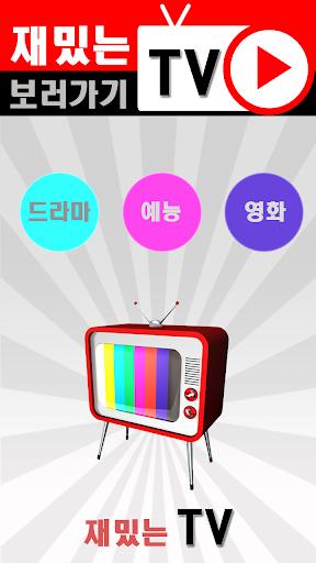 재밌는TV - 무료티비 다시보기 드라마 다시보기