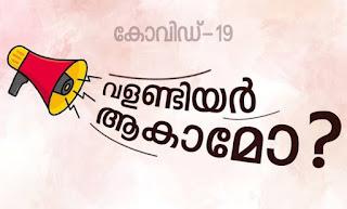 Kerala Sannadha Sena Online Registration