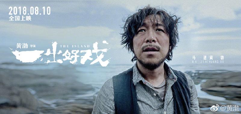 The Island China Movie
