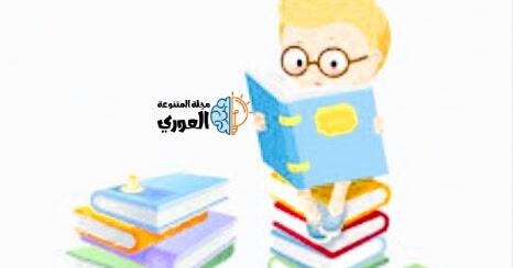 فوائد القراءه واهميتها ومدى تأثيرها على الذاكرة مج ل ة آل ع ۆر ي آل متنۆع ة