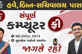all competitive exams in gujarat most Imp video