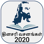 Tamil Bible RC Daily Verses
