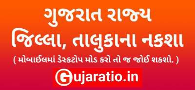 Gujarat Ke Sabhi District Ke Map Dekhe Aur Download Kare.