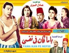 مسرحية ياما كان فى نفسـي