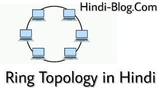 Ring Topology in Hindi