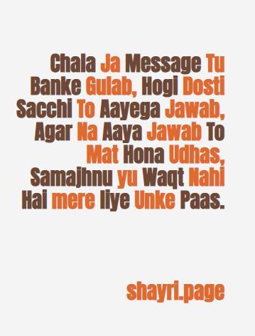 Chala Ja Message Tu Banke Gulab