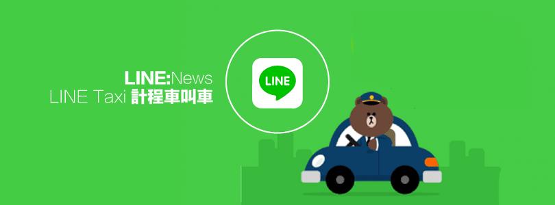 LINE:News | LINE Taxi 計程車叫車 APP