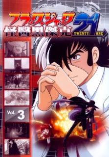 Black Jack Final - BLACK JACK 21 (2006) (2006)