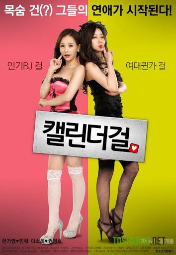 [เกาหลี18+] Calendar Girl 2016 [Soundtrack ไม่มีบรรยาย]