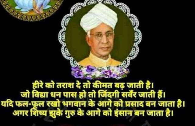 Motivational quotes in Hindi Teacher day,motivational quotes in Hindi