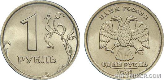 1-rubl-1997-goda-foto