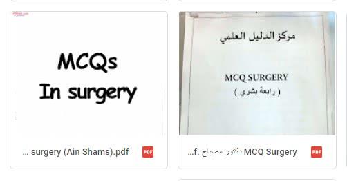 كتاب mcq جراحة القصر العيني pdf