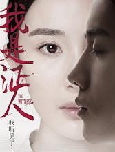The Witness China Movie