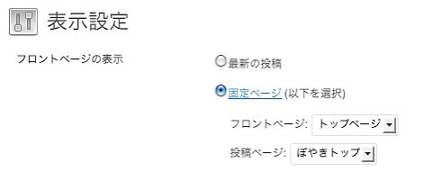 「設定」→「表示設定」の「フロントページの表示」