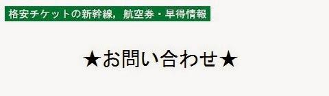格安チケットの新幹線,航空券・早得情報_お問い合わせ・タイトルの画像