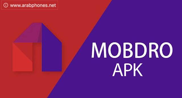 تحميل تطبيق mobdro apk للاندرويد آخر اصدار مهكر مجانا