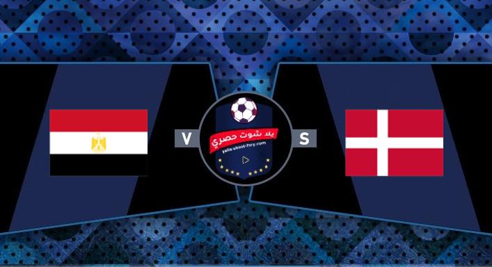 مشاهدة مباراة مصر والدنمارك