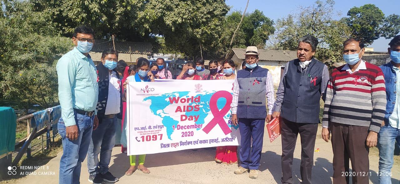 अररिया/बिहार:विश्व एड्स दिवस: एचआईवी संक्रमण से बचाव को लेकर निकाली गयी जागरूकता रैली