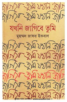 Jokhoni Jagibe Tumi - Muhammad Zafar Iqbal