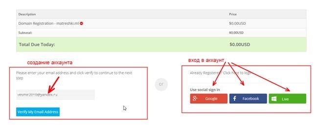 Зарегистрировать и прикрепить бесплатный домен к Blogger