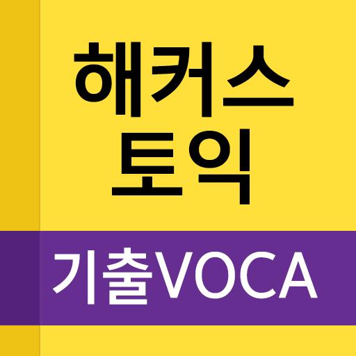 해커스 토익 기출보카 (토익 기출단어 30일 완성) icon