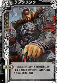 Hua Xiong 12